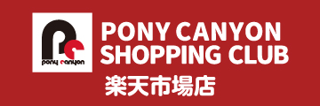 PONY CANYON SHOPPING CLUB 楽天店「花遊記<ファユギ>」DVD-BOX1